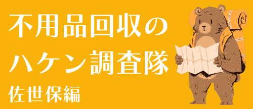 不用品回収のハケン調査隊~長崎県佐世保編~